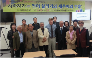 Dr. William O'Grady with the Jeju Language Preservation Society.