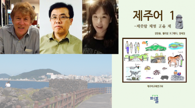 Dr. William O'Grady and Ph.D candidate Sejung Yang help in publication of Jejueo language textbook